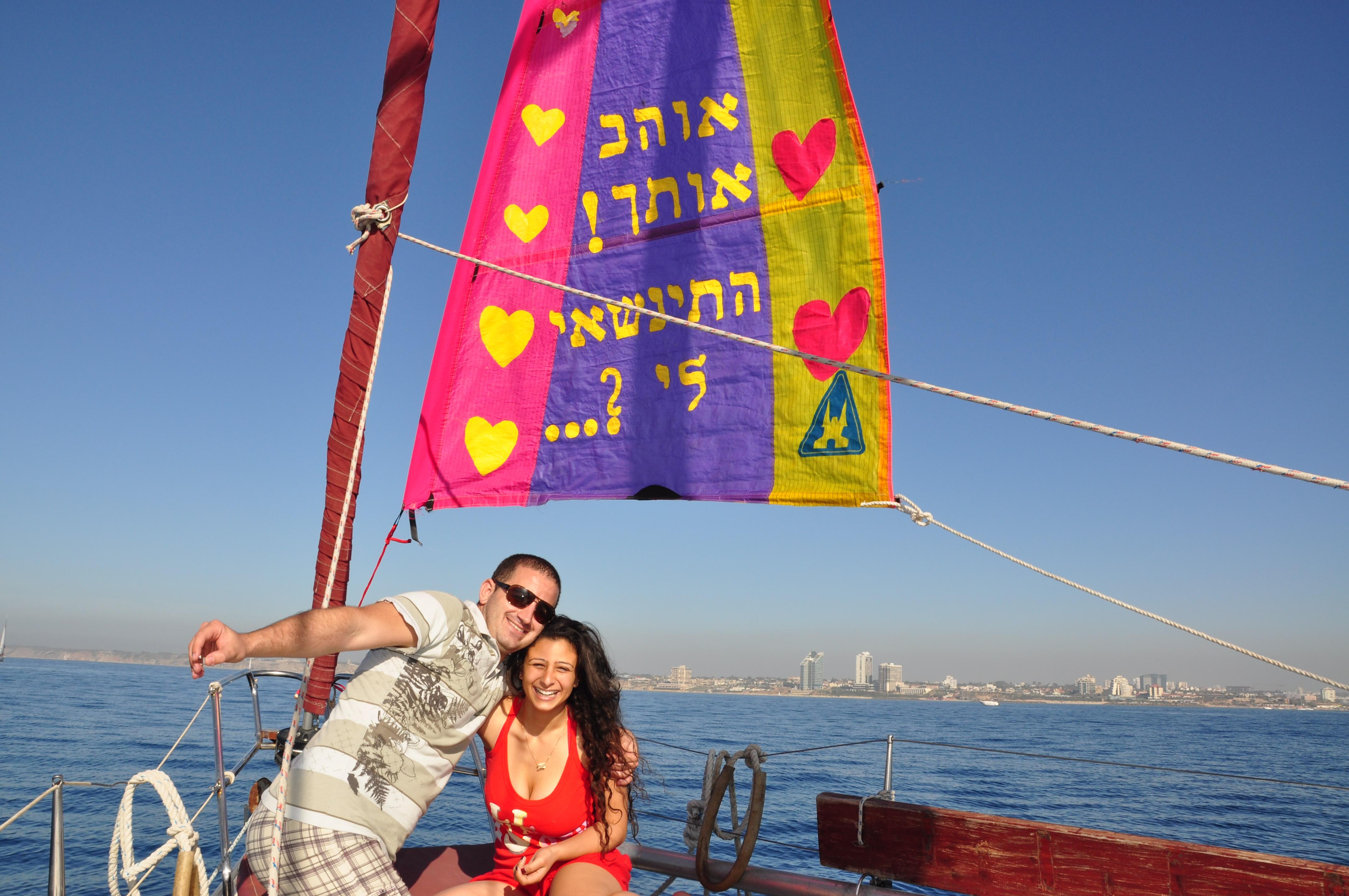 הצעת נישואין על הים